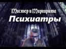 Мастер и Маргарита Психиатры