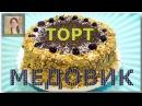 Вкуснейший Торт МЕДОВИК . Простой рецепт торта. Медовик с вишней и сметанным кре