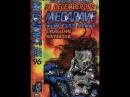 Megarave '97 @ De Energiehal Rotterdam (31-12-1996) (VHS-Rip)