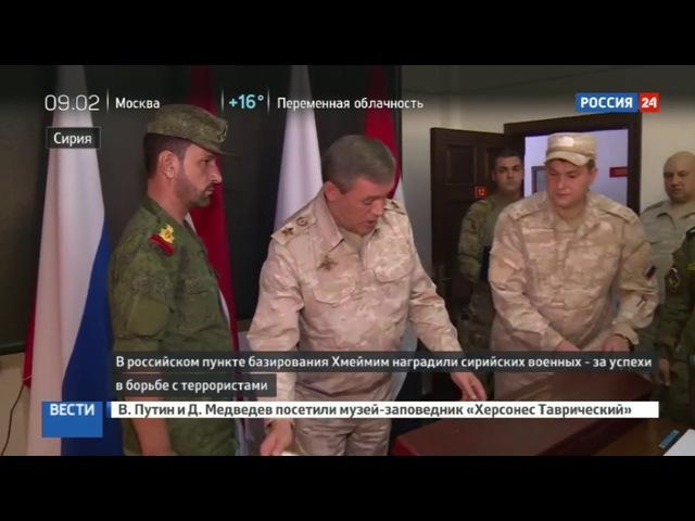 Новости на «Россия 24» • Глава Генштаба РФ наградил сирийских военных за героизм