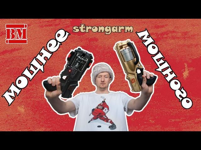 Самый мощный Стронгарм / Strongarm
