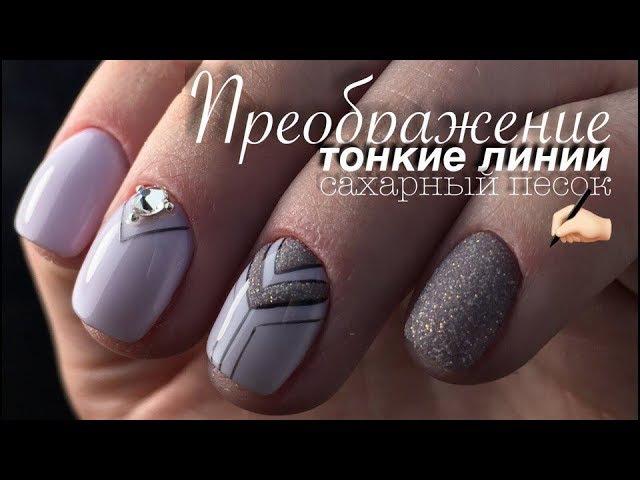 Геометрия и ТОНКИЕ ЛИНИИ подготовка голеньких ногтей к покрытию