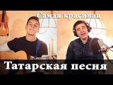 КРАСИВАЯ ТАТАРСКАЯ ПЕСНЯ ПРО ЗВЕЗДУ  The beautiful ethnic song