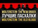 Лучшие пасхалки Wolfenstein: The New Order и The Old Blood