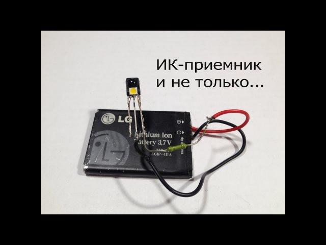 ИК-приемник для проверки пультов д.у. и...передатчиков сотовых телефонов,СВЧ печи
