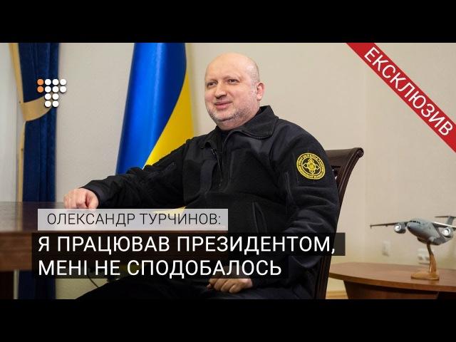 Секретар РНБО Турчинов в ексклюзивному інтерв'ю про війну та політику