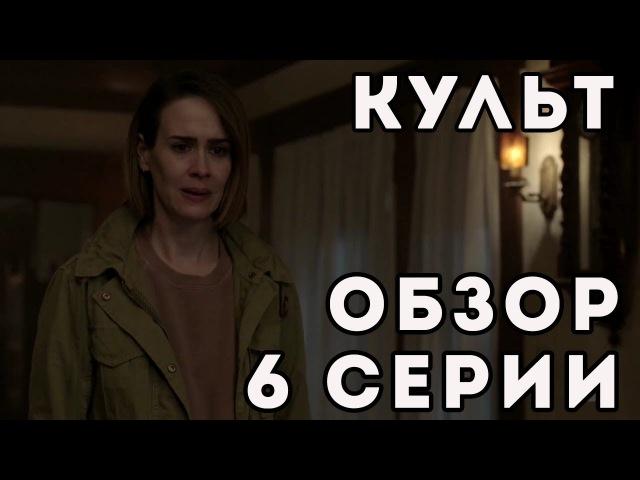 ОБЗОР/РЕАКЦИЯ 6 СЕРИИ АМЕРИКАНСКОЙ ИСТОРИИ УЖАСОВ || 7 СЕЗОН