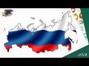 3.6 Конституционные принципы (основы) национальной политики в РФ