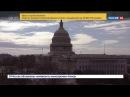 Новости на «Россия 24» • Предстоящие выборы президента России стали настоящим полем битвы для США