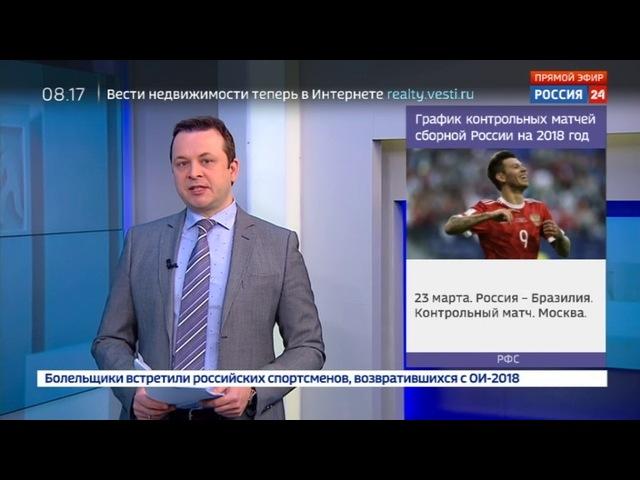 Новости на «Россия 24» • Алексея Шведа признали самым ценным игроком баскетбольной Евролиги