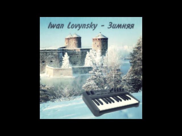 Iwan Lovynsky - Зимняя (Зимова, Winter)