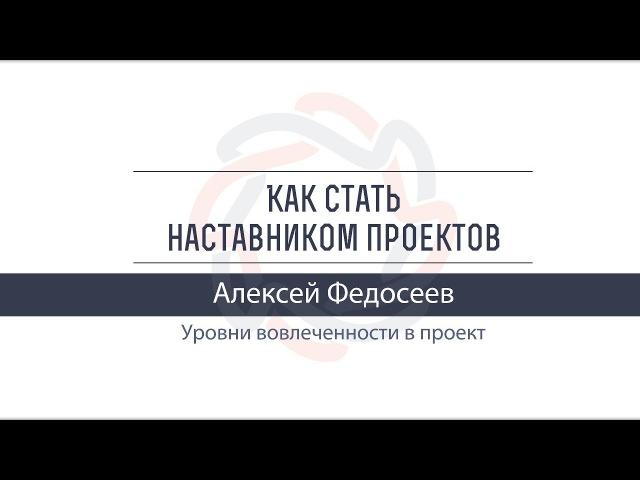 Уровни вовлеченности в проект| Алексей Федосеев