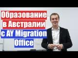 Образование в Австралии с AY Migration Office