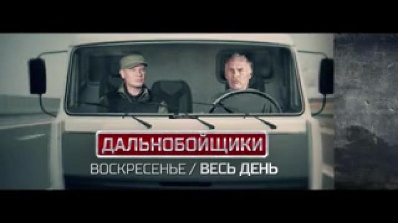 анонс сериала Дальнобойщики 14 января 2018 года на РЕН ТВ
