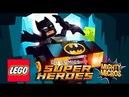 Лего Игры Мультики про Машинки Бэтмен Супергерои LEGO DC Super Heroes