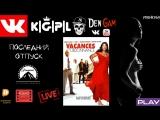 VK KGPL Фильм - Последний Отпуск