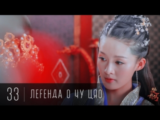 [33/58] Легенда о Чу Цяо / Legend of Chu Qiao / Princess Agents / 楚乔传