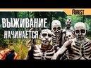The Forest Прохождение ► ВЫЖИВАНИЕ - РЕЛИЗ ИГРЫ 1.06