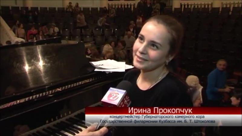 Губернаторский камерный хор в Прокопьевске 22.11.2017
