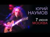 Юрий Наумов - Приглашение на концерт 7 июня в Москве