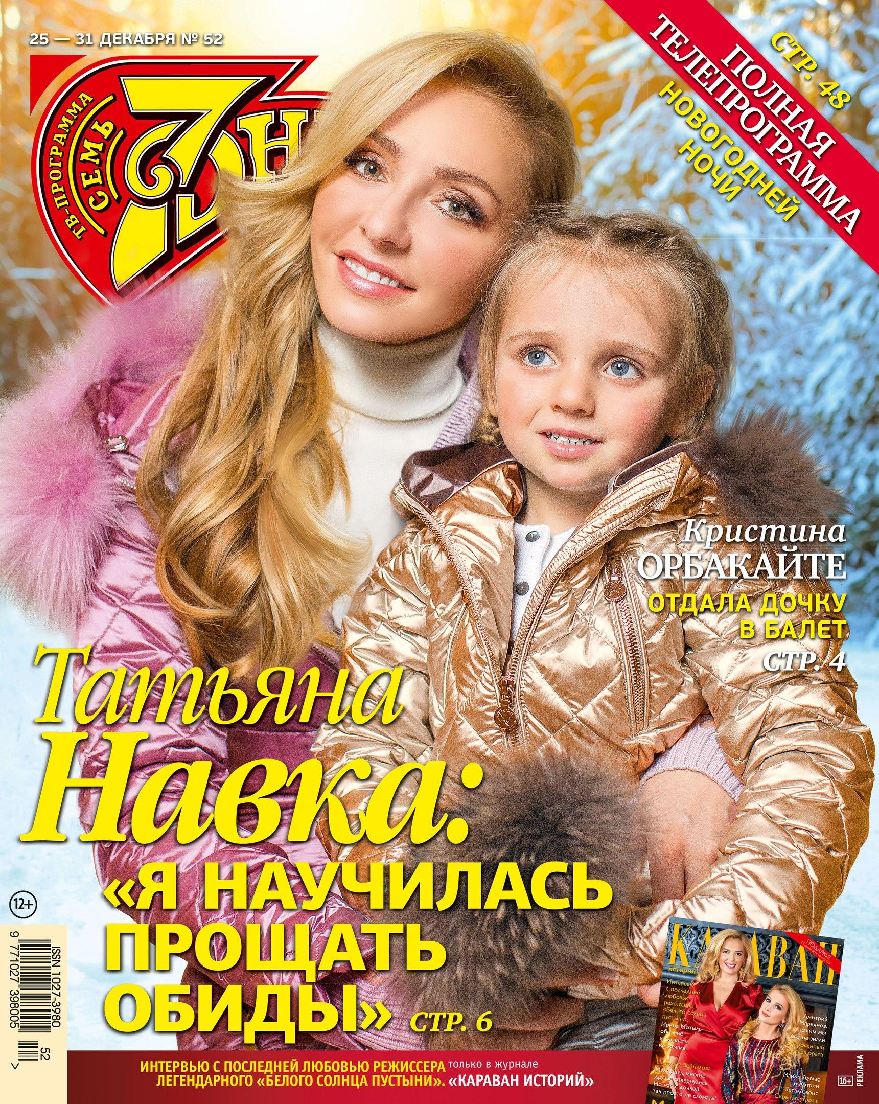 Татьяна Навка. Пресса - Страница 17 Wo19kIxwyH8