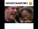 Пздц какой заразительный смех!!!