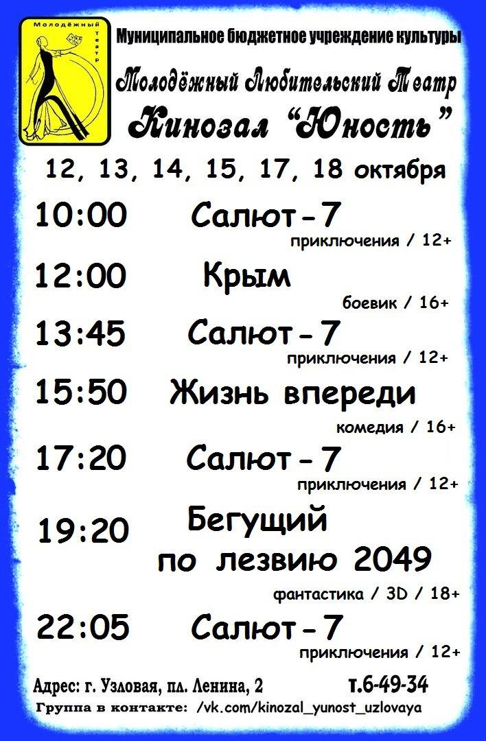 """Расписание кинозала """" Юность """" с 12 по 18 октября. (16 октября выходной)"""