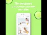 ?Косметологи в Яндекс.Здоровье