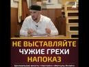 Не выставляйте чужие грехи напоказ Абдуллахаджи Хидирбеков