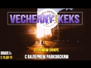 Встречаем лето с VECHERNY KEKS SHOW в прямом эфире с Валерием Равковским на 102 7 FM