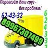 ГРУЗОВОЕ ТАКСИ ТОЛЬЯТТИ 8927892432 Грузоперевоз