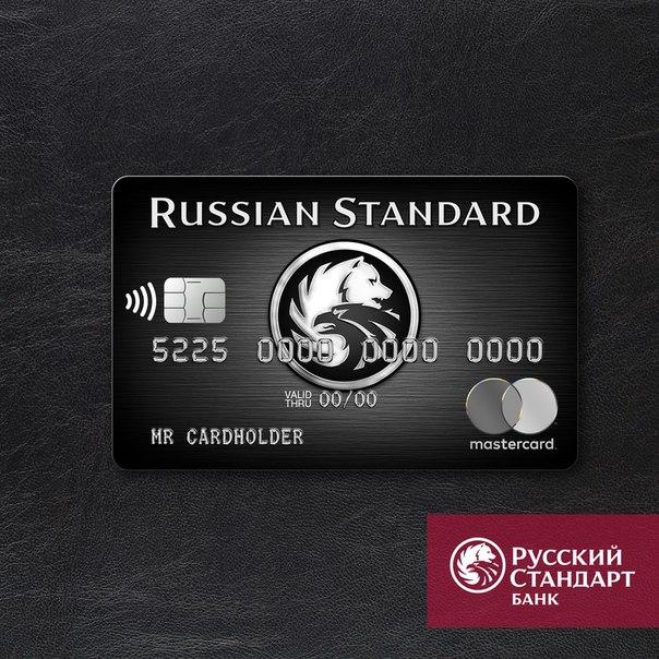 Новая премиальная кредитная карта Black World Mastercard Black Edition