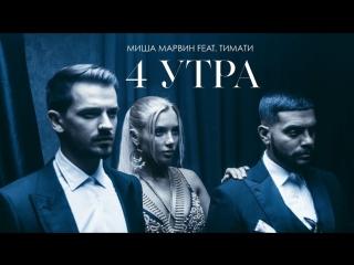 Премьера клипа! Миша Марвин feat. Тимати - 4 утра (17.04.2018) ft.и