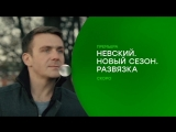 Премьера.— в новом сезоне сериала «Невский» — скоро на НТВ
