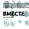 КВАРТИРНИК ВШСИ #3.2018 - ВМЕСТЕ