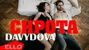 Davydova - Сирота / ПРЕМЬЕРА