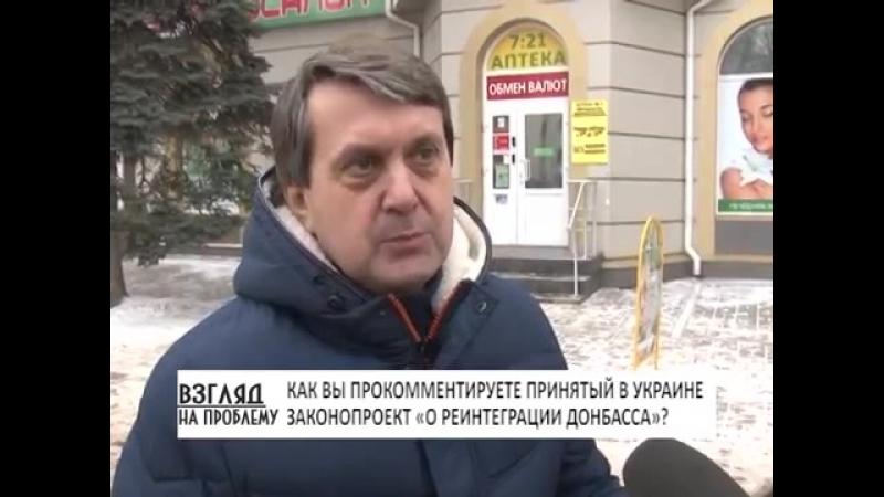 ГТРК ЛНР. Как Вы прокомментируете принятый в Украине законопроект «О реинтеграции Донбасса» 1 часть