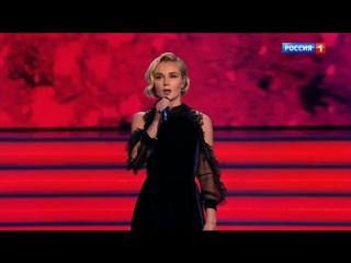 Полина Гагарина - Кукушка (Праздничный концерт ко Дню защитника Отечества 2018)