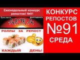Видеоотчет! 91-ый (Среда) еженедельный конкурс репостов от суши-бара AKIRA