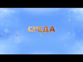 """""""Однажды в России"""" и """"""""Где логика"""" теперь В СРЕДУ!!!"""
