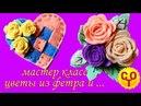 Розы и другие цветы из фетра и лент мастер класс. Куда применить цветы из фетра