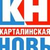 """АНО """"Редакция """"Карталинская новь"""""""