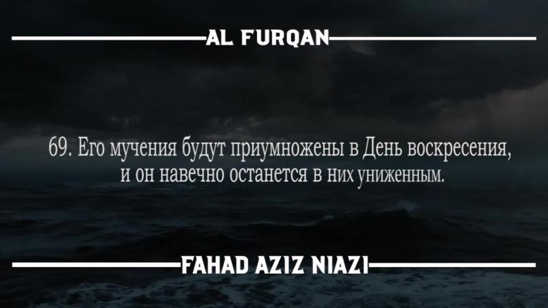Surah Al Furqan.Fahad Aziz Niazi.