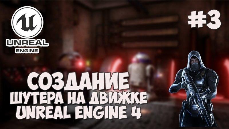 Создание игры на Unreal Engine 4 3 - Шкала жизни и доспехов игрока