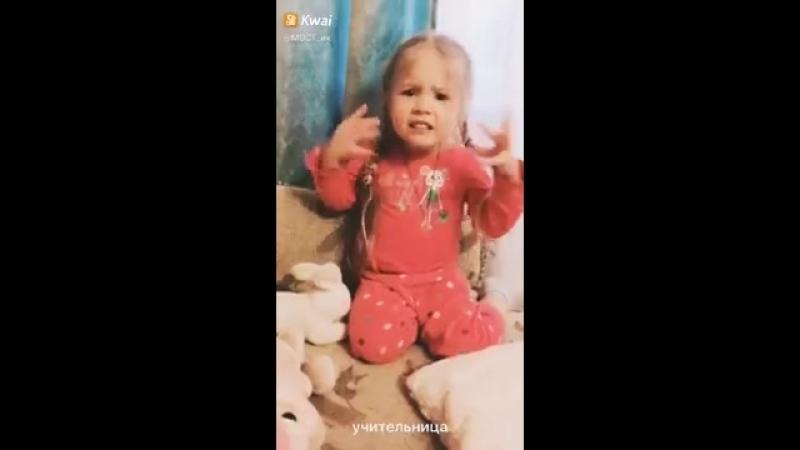 Девочка снела клип женщины истерички мама,ахраница,учительница накричали прикольное видео о девочке.mp4