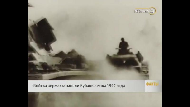Освобождение Кубани от немецко-фашистских захватчиков