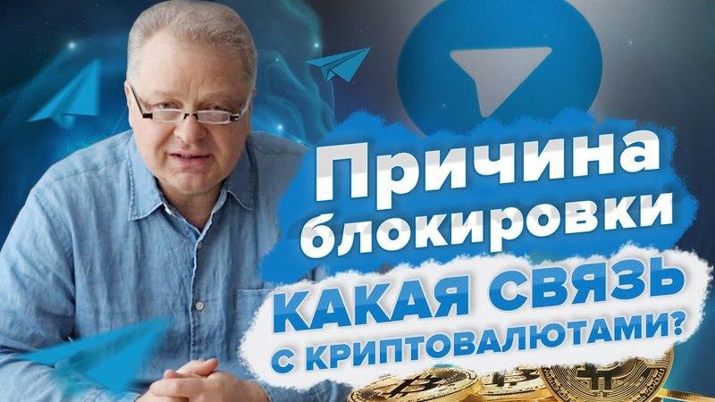 Причина блокировки Телеграма, какая связь с криптовалютами