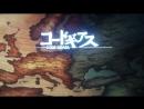 Код гиас отступник Акито. Нападение Британии на Японию.