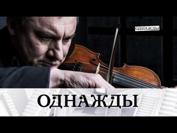Однажды...: юбилей Николая Фоменко, театр в жизни Таисии Вилковой и детство Марины Леоновой