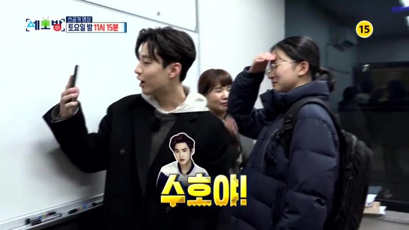 [선공개] 엑소랑 전화를요 영상통화도요 (입틀막)